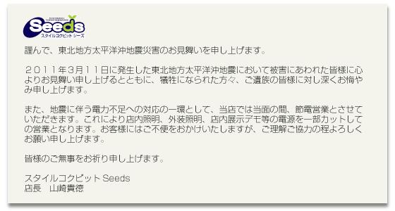 震災御見舞2