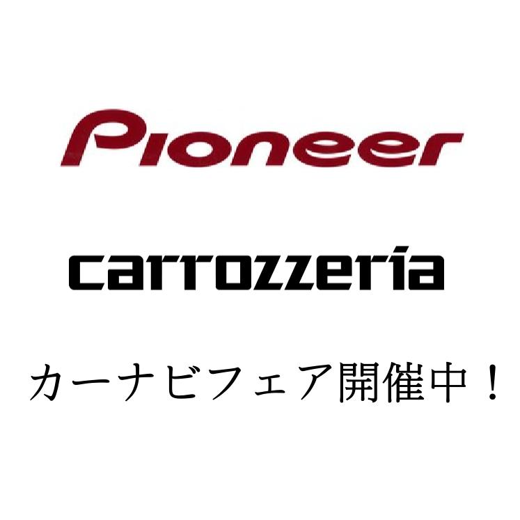Pioneer Carrozzeria カーナビフェア