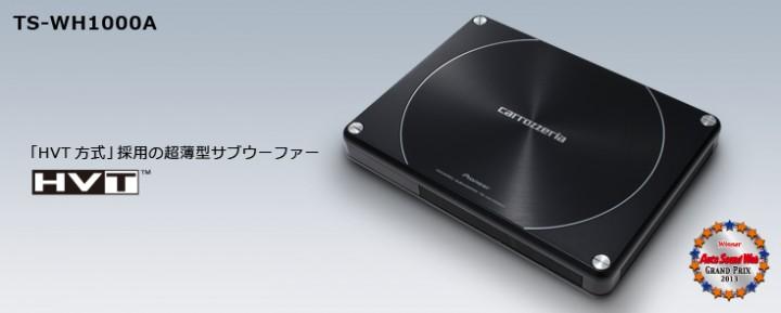 カロッツェリア TS-WH1000A   定価50,000円(税別)