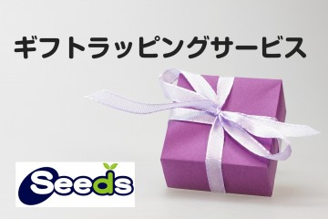 gift-548293_1280