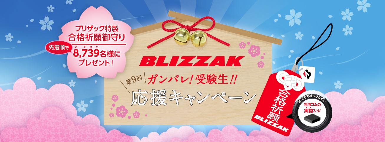 ブリザック ガンバレ!受験生!!応援キャンペーンお申込み>>>